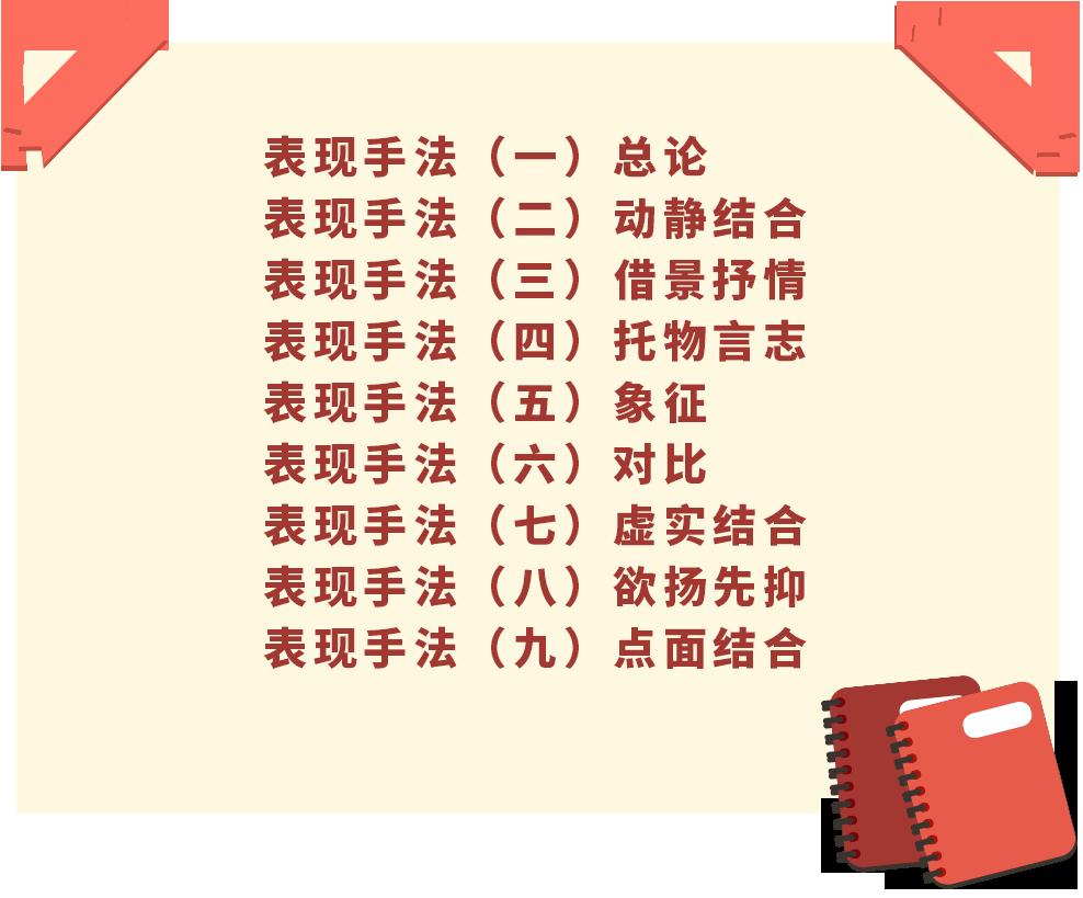 初中表现手法(二)动静结合